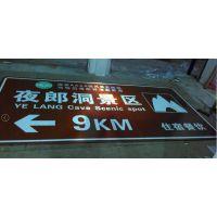 贵州景区旅游标志牌,反光标牌生产厂家--贵州道和安交通设施工程有限公司