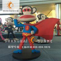【上海升美】各种造型大嘴猴玻璃钢雕塑 卡通模型定制 活动展览装饰摆件