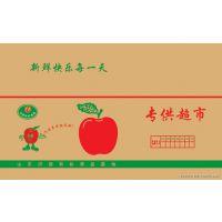 青岛纸箱厂家定做五斤十斤苹果纸箱