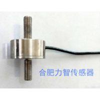 合肥力智LZ-WXL1微型拉压力传感器可选配0-5V/0-10V/4-20mA变送器