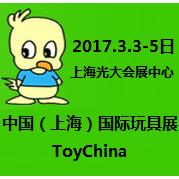 2017中国(上海)第22届国际玩具展(TOY CHINA)暨上海第五十三 届玩具博览会(童车童床专业盛会)