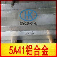 供应5A41铝板、5A41铝合金,规格齐全