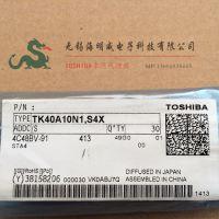 东芝TK40A10N1,S4X(S