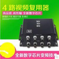 供应深圳捷视联实业有限公司监控视频复用器4路多路视频复合传输器共缆一线通叠加器 抗干扰