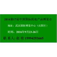 第17届中国国际机电产品博览会