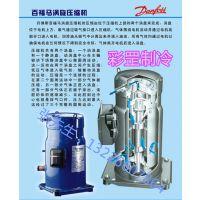 供应原装百福马CH290A4BBA制冷压缩机 丹佛斯CH290系列制冷机