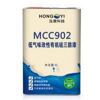 深圳MCC902三防漆低气味改性有机硅三防漆防潮防腐蚀环保无毒