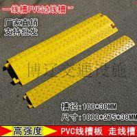 博辽小型室内线槽板 pvc线槽板 电缆护线板 压线板