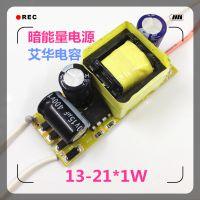 供应LED球泡灯电源 13-21x1w 内置恒流驱动 裸板大功率 15w16w18w21w