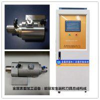 高能束USM-300金属表面光整加工设备