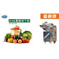 供应赣云牌果蔬切丁机 切蔬菜丁的机器 全不锈钢切丁机