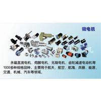 山东山博电机(图)|微电机制造|资阳微电机