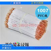 正华兴UL1007 24AWG 镀锡铜电子线材 pvcLED电子线环保导线 颜色齐全,长度可加工定