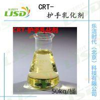 厂家供应 CRT护手乳化剂 洗手液配方 洗手液原料