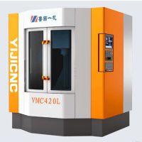 专业生产 全新VMC420L系列 立式加工中心,小型线轨 厂家直销全国联保