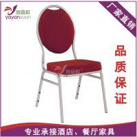 会议桌椅金属茶餐厅 婚庆椅子定制外贸 雅宴轩