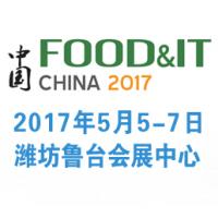 2017中国(潍坊)国际食品加工机械和包装设备展览会