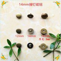 供应优质14mm单面撞钉磁钮 14mm磁钮 磁铁扣 磁吸钮 钮扣 扣具