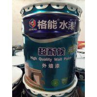 广西内墙乳胶漆厂家18L白色净味格能牌水漆