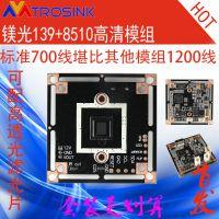 镁光139 8510CMOS芯片700线高清摄像机主板监控芯片监控周边配件