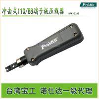 冲击式110/88端子板压线器8PK-324B   宝工工具 一级代理 压线器