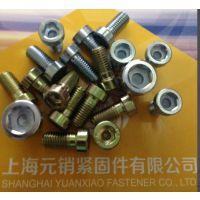 供应DIN6912内六角薄头带导向孔螺钉,规格齐全