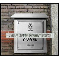 不锈钢防水信报箱 小区单位别墅独户邮筒信箱 投诉意见建议箱定做