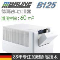 BRUNE B125 办公室加湿器,销售德国BRUNE办公室加湿器