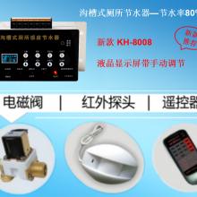 公共厕所节水器|公厕感应器|节水器|感应器