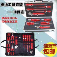 电工高压电器维修用组合工具套装1000v绝缘工具组合箱装10件套