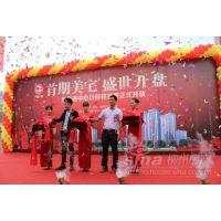 上海楼盘开盘庆典仪式专业策划公司