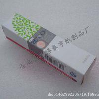 义乌厂家供应纸盒彩盒 化妆品盒 化妆品彩盒 化妆品包装纸盒