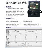 西安哪里有卖超声波探伤仪/ leeb520超声波探伤仪咨询13991912285