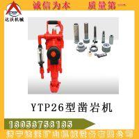 YTP26型凿岩机  YTP26型气腿式凿岩机  达沃机械