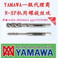 YAMAWA官网代理中文弥满和品牌 螺旋  先端直槽 挤压无屑丝攻丝锥