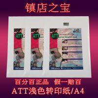 唯安公司批发热销唯安中国总代理美国原装进口ATT浅色热转印纸/烫画纸纯棉T恤