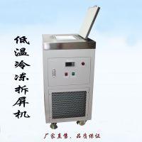 工厂直销 低温分离机 拆屏机 效率高 使用性广