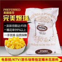 美国进口蓓芬球形爆米花玉米粒1级优质爆米花原料批发加工厂专用