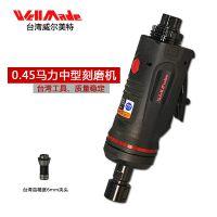 台湾进口WellMade品牌0.5HP小型气动刻磨机 气磨机风磨机 WG-1501