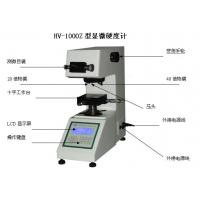 自动转塔显微维氏硬度计价格 HV-1000Z