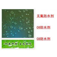 环保型C6防水剂、耐洗三防整理剂、原料级产品批发18578306928、免费索样