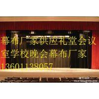 供应 北京舞台幕布北京电动舞台幕布 北京舞台幕布厂家