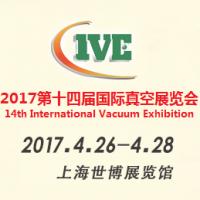 2017第十四届国际真空展览会
