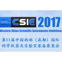 2017第11届中国西部(成都)国际科学仪器及实验室装备展览会(CSIE 2017)