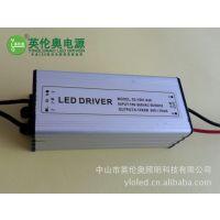 20WLED防水投光灯驱动电源