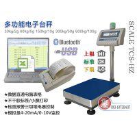 北京电子秤维修-电子天平调式维修-北京衡准国内外衡器厂家电子秤品牌