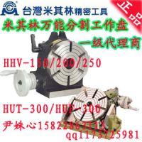 总代理米其林分度盘 分度头 HHV-分割工作盘 HUT-300万能分割头