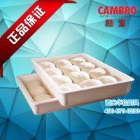 陕西/西安/华怡厨具-cambro勘宝比萨饼面团存储箱