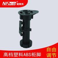 耐斯克NISKO高档塑料ABS柜脚家具脚可调节橱柜调整脚五金件批发