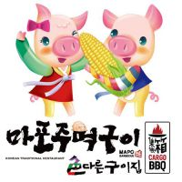 韩式烤肉|麻浦拳头(图)|韩式烤肉加盟哪家好